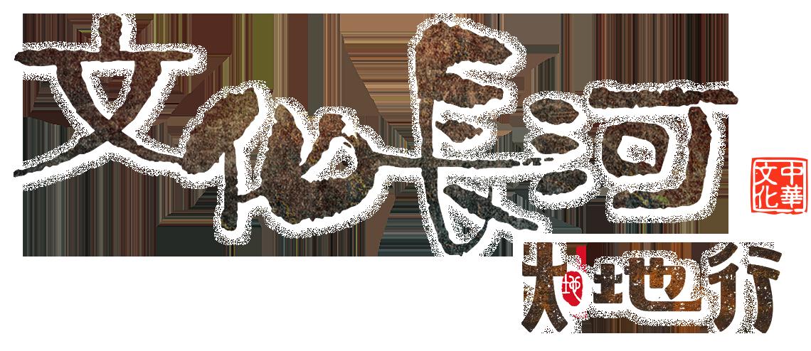文化长河-大地行