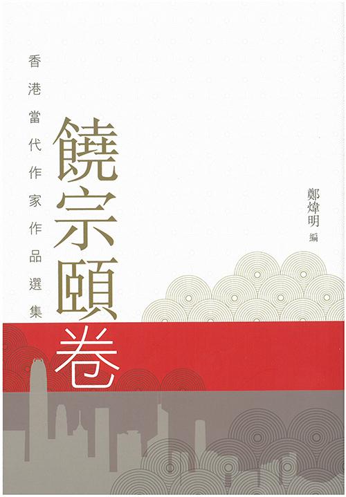 香港当代作家作品选集.饶宗颐卷