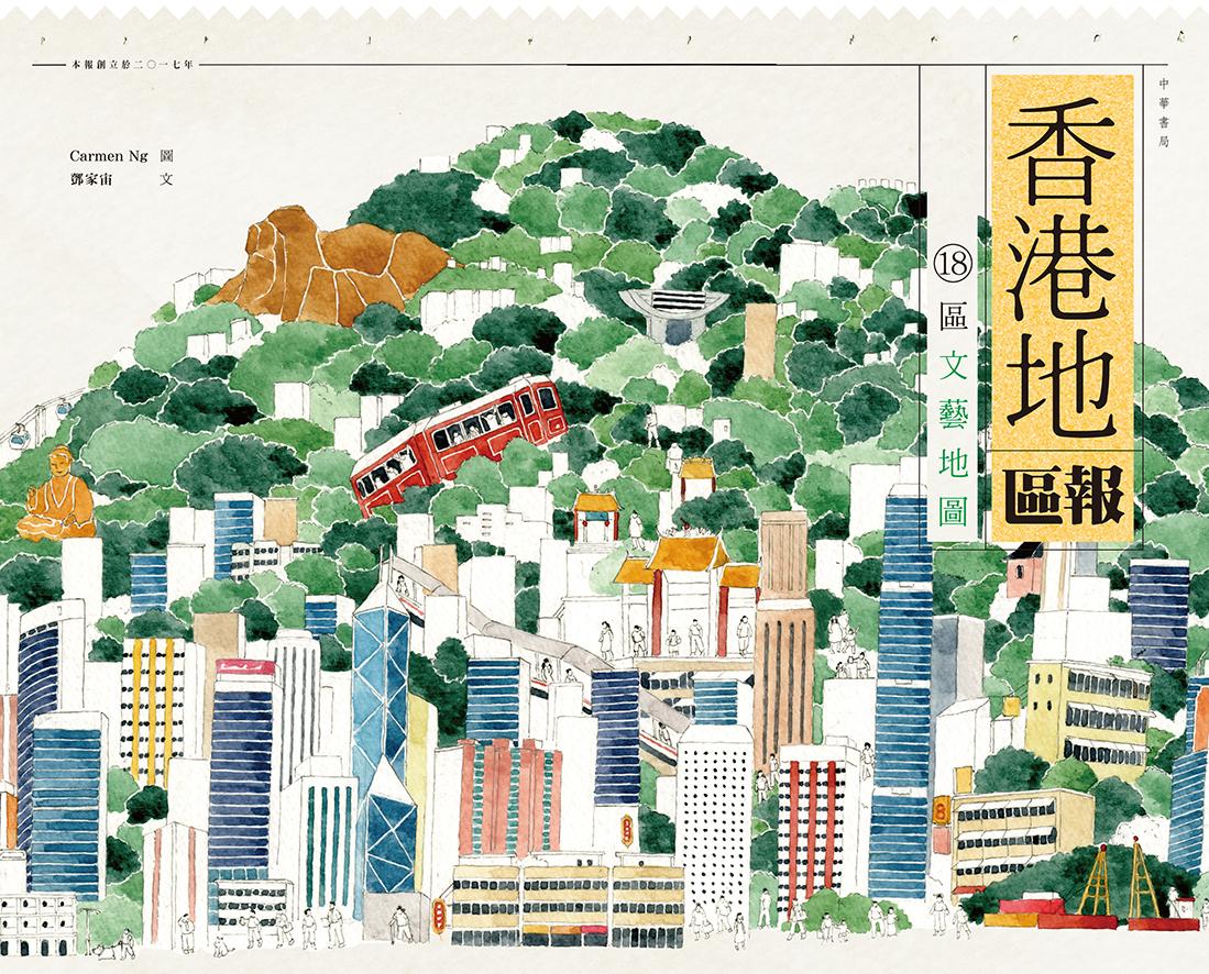 香港地区报──18区文艺地图