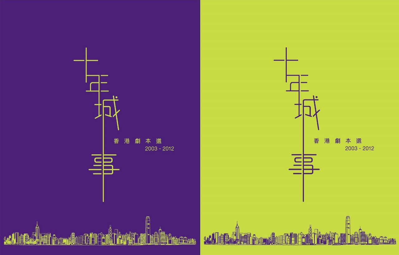 十年城事:香港剧本选(2003-2012)(上、下册)