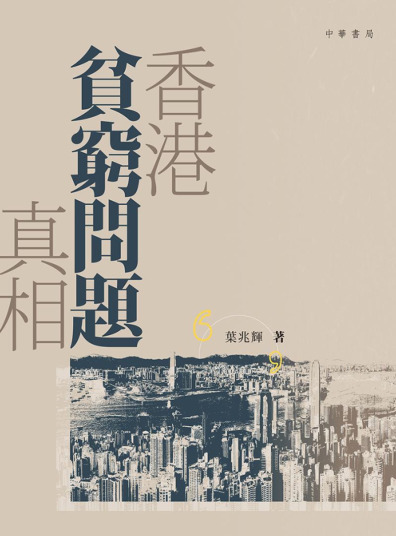 香港贫穷问题真相