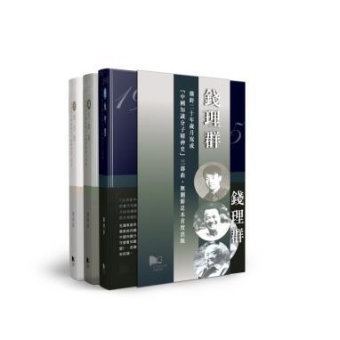20世纪中国知识分子精神史三部曲