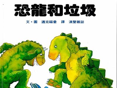 《恐龙和垃圾》