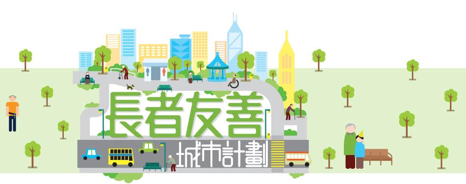 长者友善城市计画