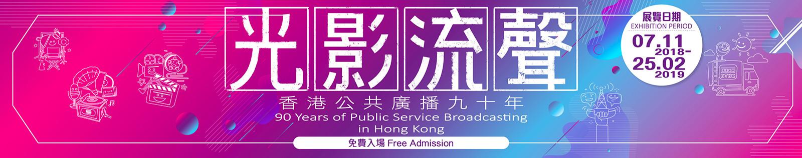 光影流声-香港公共广播九十年