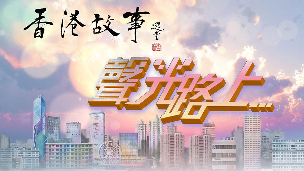 香港故事 - 声光路上