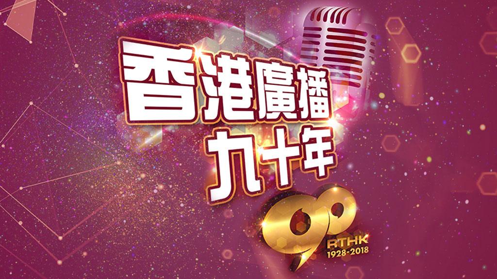 香港广播九十年