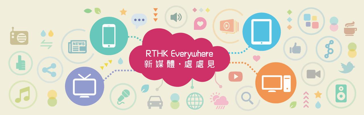 RTHK Everywhere 新媒体,处处见