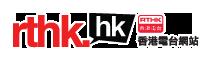 香港电台网站