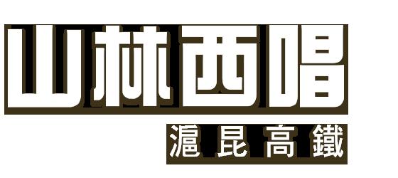 山林西唱 - 沪昆高铁