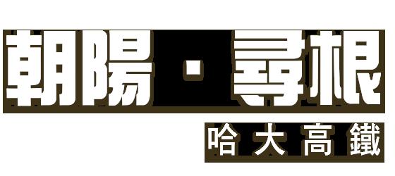 朝阳·寻根 - 哈大高铁