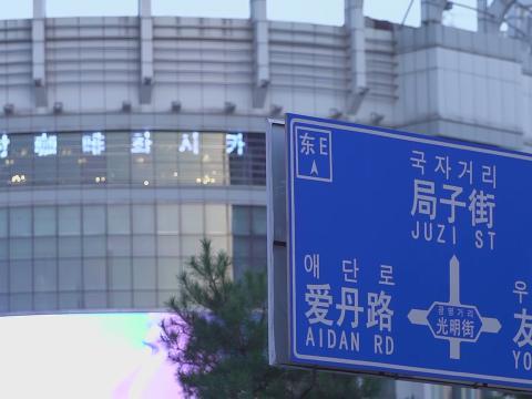 走进延边州,很多地方都可见到中、韩文对照的路牌和招牌。