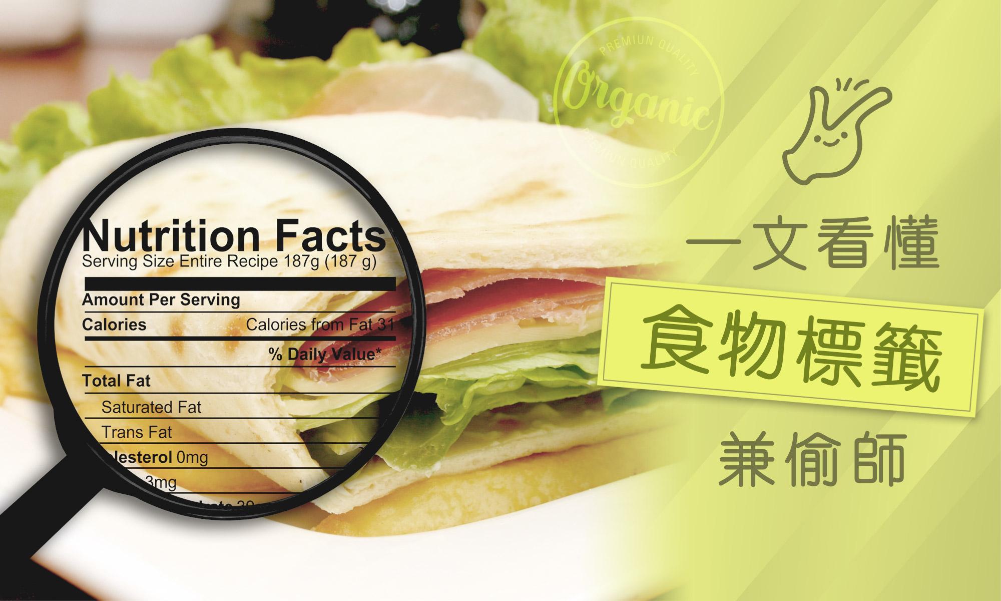 一文看懂食物标签兼偷师