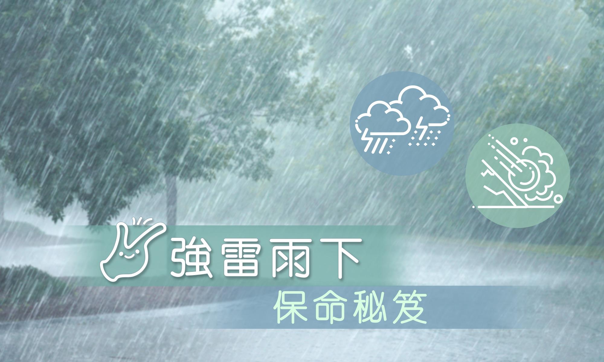 强雷雨下保命秘笈
