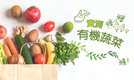 实测有机蔬菜