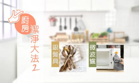 厨房洁净大法 2