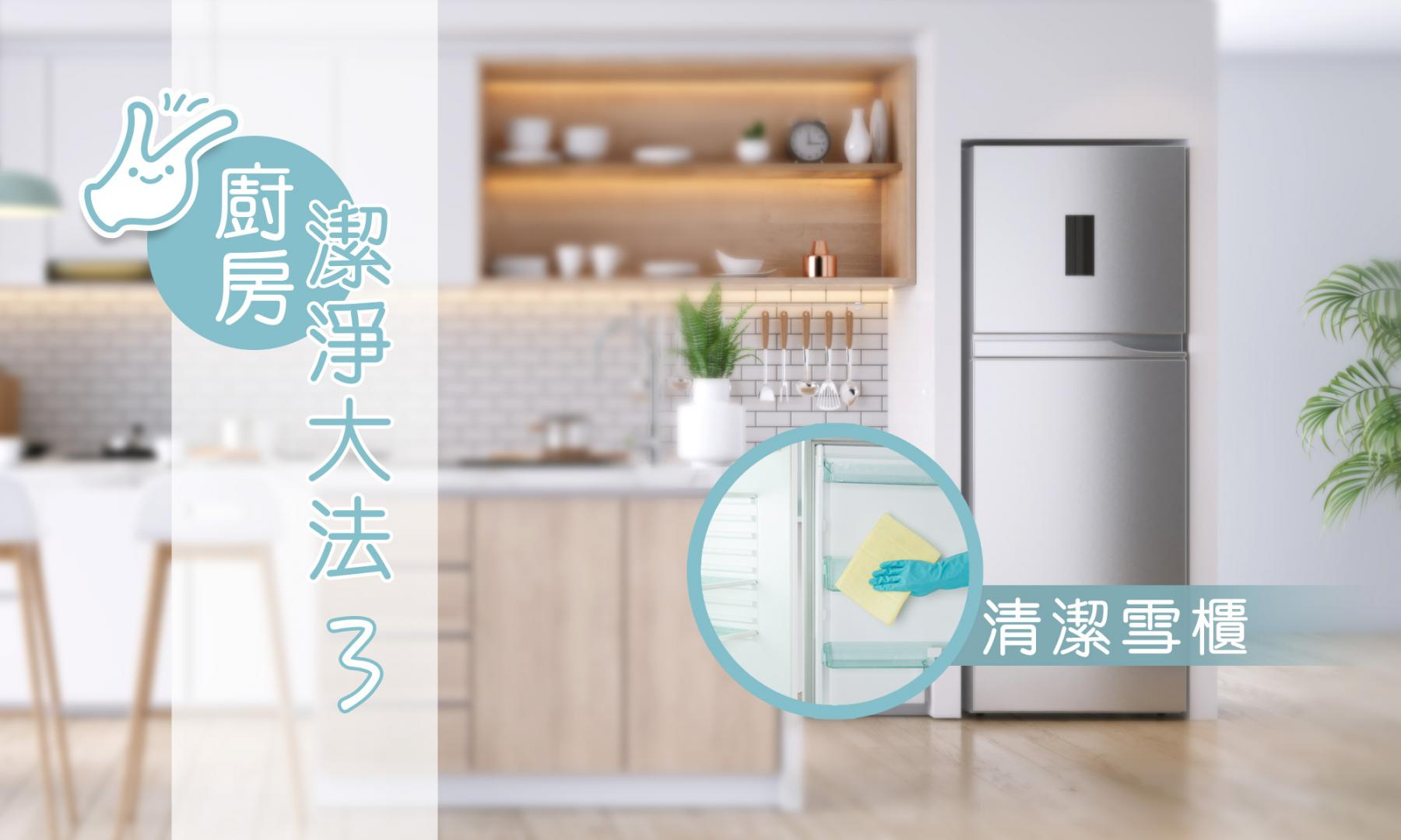厨房洁净大法 3