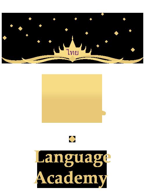 泰 • Language Academy