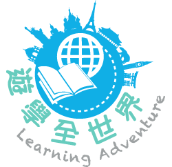 游学全世界 Learning Adventure