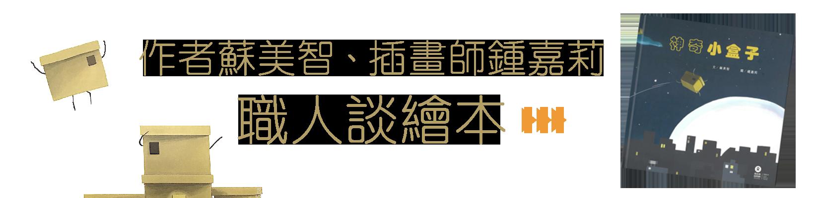 作者苏美智、插画师钟嘉莉 - 职人谈绘本