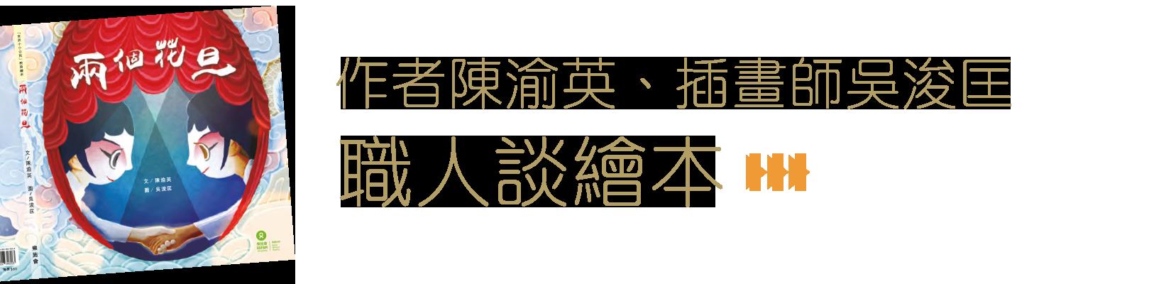 作者陈渝英、插画师吴浚匡 - 职人谈绘本