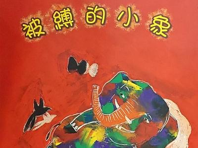 《被缚的小象》