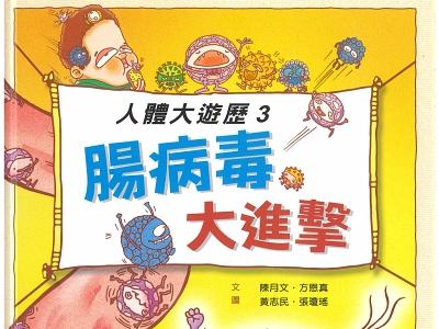 《人体大游历3:肠病毒大进击》