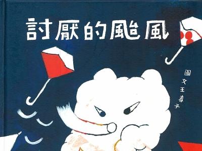 《讨厌的台风》