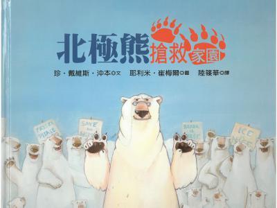 《北极熊抢救家园》