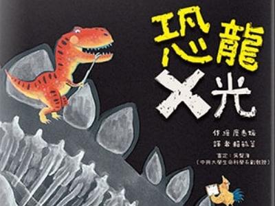 《恐龙X光》