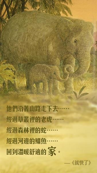 他们沿着山路走下去…… 经过草丛里的老虎…… 经过森林里的蛇…… 经过河边的鳄鱼…… 回到温暖舒适的家。  《就快了》  作者:提摩太.奈普曼 绘者:派克.宾森 出版社:上谊文化 — 《就快了》