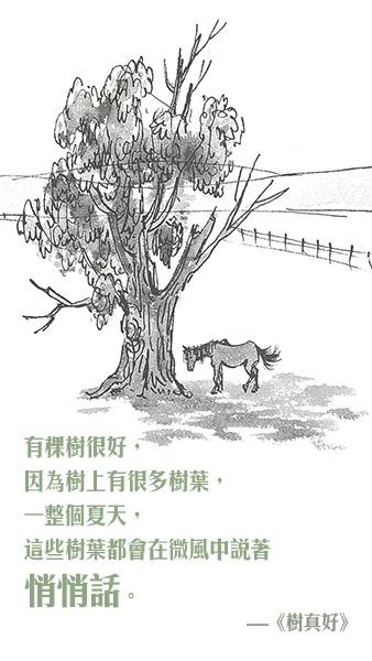 有棵树很好,因为树上有很多树叶,一整个夏天,这些树叶都会在微风中说着悄悄话。  《树真好》  作者:珍妮丝.梅.尤德里  绘者:马克.西蒙 出版社:上谊文化 — 《树真好》