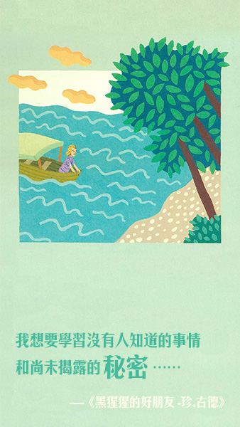 我想要学习没有人知道的事情和尚未揭露的秘密……   《黑猩猩的好朋友 -珍.古德》  作者/绘者:贞娜. 温特  出版社:维京 — 《黑猩猩的好朋友 - 珍. 古德》