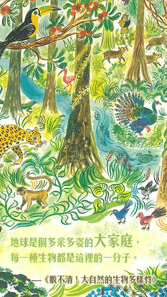 地球是个多采多姿的大家庭,每一种生物都是这里的一分子。   《数不清!大自然的生物多样性》  作者: 尼古拉.戴维斯  绘者:艾蜜莉.萨顿  出版社:上谊文化 — 《数不清!大自然的生物多样性》