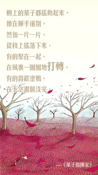 树上的叶子都摇动起来,像在挥手道别,然后一片一片,从枝上摇落下来。  有的聚在一起,在风里一圈圈地打转,有的喜欢涂鸦,在天空画个没完。  《叶子指挥家》 作者:Pina Irace  绘者:Maria Moya 出版社:木棉树