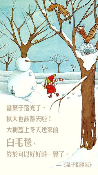 当叶子落光了,秋天也该离去啦!大树盖上冬天送来的白毛毯,终于可以好好睡一觉了。  《叶子指挥家》 作者:Pina Irace  绘者:Maria Moya 出版社:木棉树 — 《叶子指挥家》