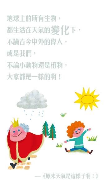 地球上的所有生物,都生活在天气的变化下,不论古今中外的伟人,或是我们,不论小动物还是植物,大家都是一样的啊!   《原来天气是这样子啊!》 作者:村田弘子 绘者:手冢明美 出版社:小鲁 — 《原来天气是这样子啊!》
