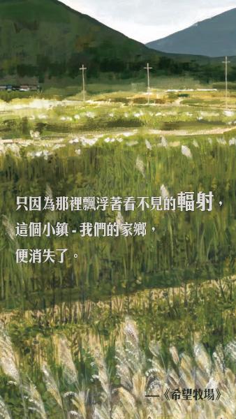 只因为那里飘浮着看不见的辐射,这个小镇 - 我们的家乡,便消失了。  《希望牧场》 作者:森 绘都 绘者:吉田尚令 出版社:小鲁  — 《希望牧场》