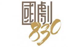 国剧 830