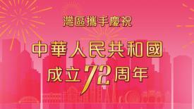 香港电台10月国庆系列