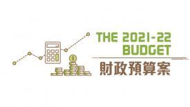 2021-22 财政预算案