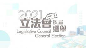 2021立法会换届选举