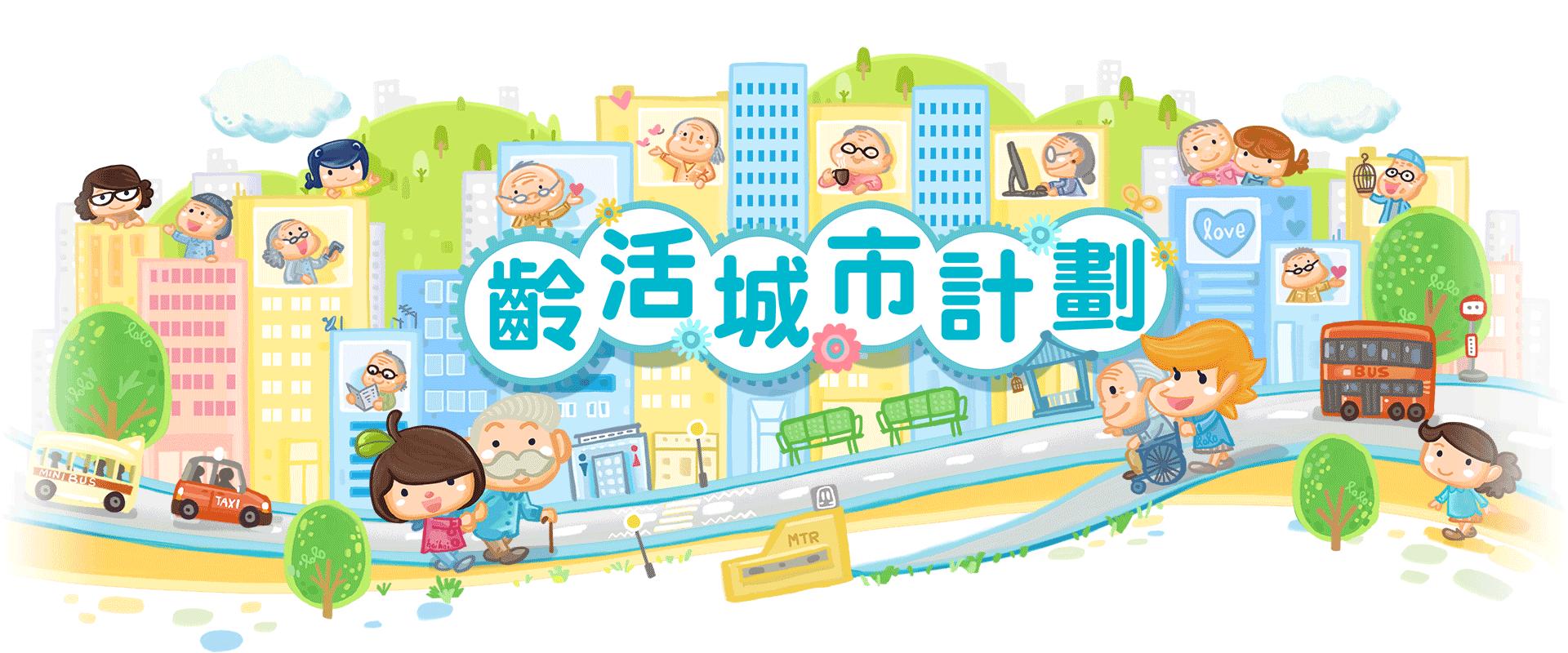 龄活城市计划