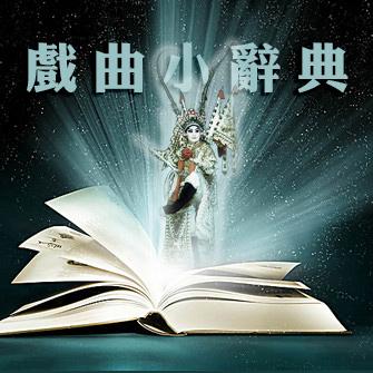 戏曲小辞典