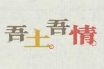 《吾土吾情》- 戏为神功
