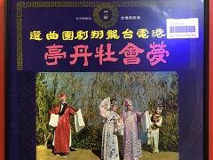 龙翔剧团第一张推出的唱片